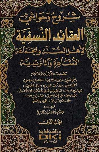 Аль-Акаид